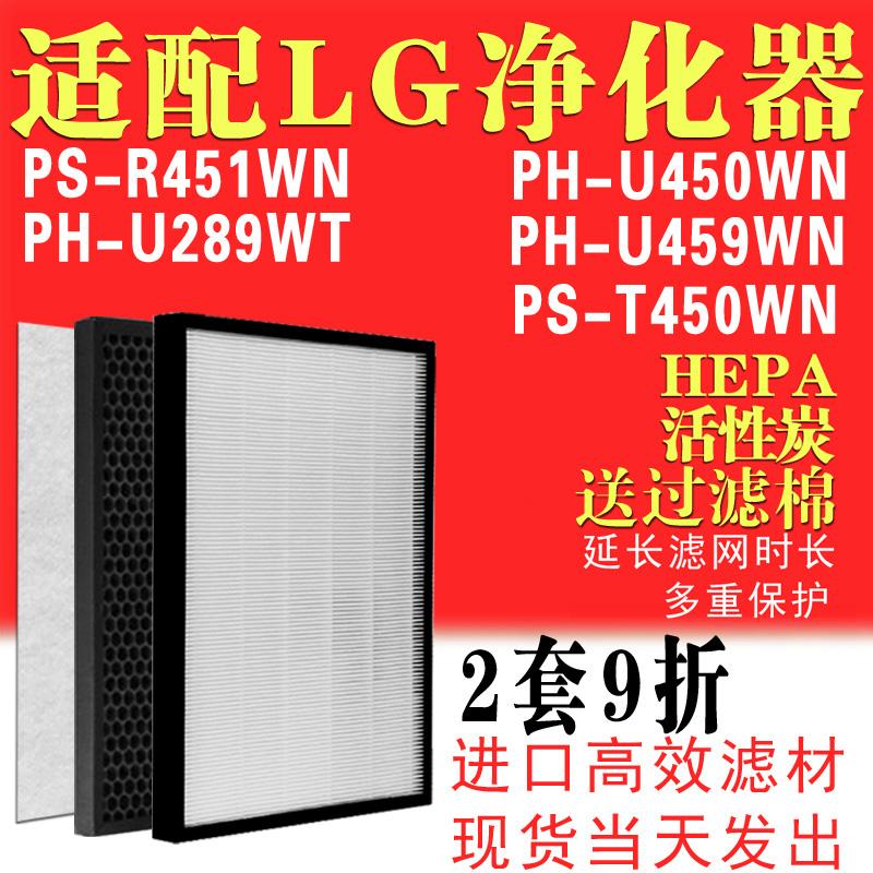 [净化耗材源头店空气净化,氧吧]LG空气净化器PS-R451/T45月销量9件仅售120元