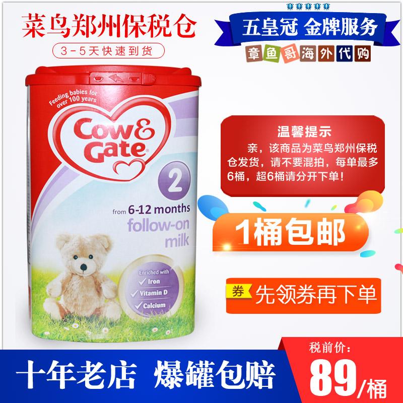 保税现货英国牛栏2段原装进口CowGate婴幼儿配方奶粉二段 3-4天达