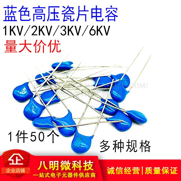 1kv 2kv 3kv 331高压瓷片电容