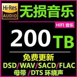 DSD无损音乐下载包 车载音乐资源无损音源WAV/MP3高品质hires音源