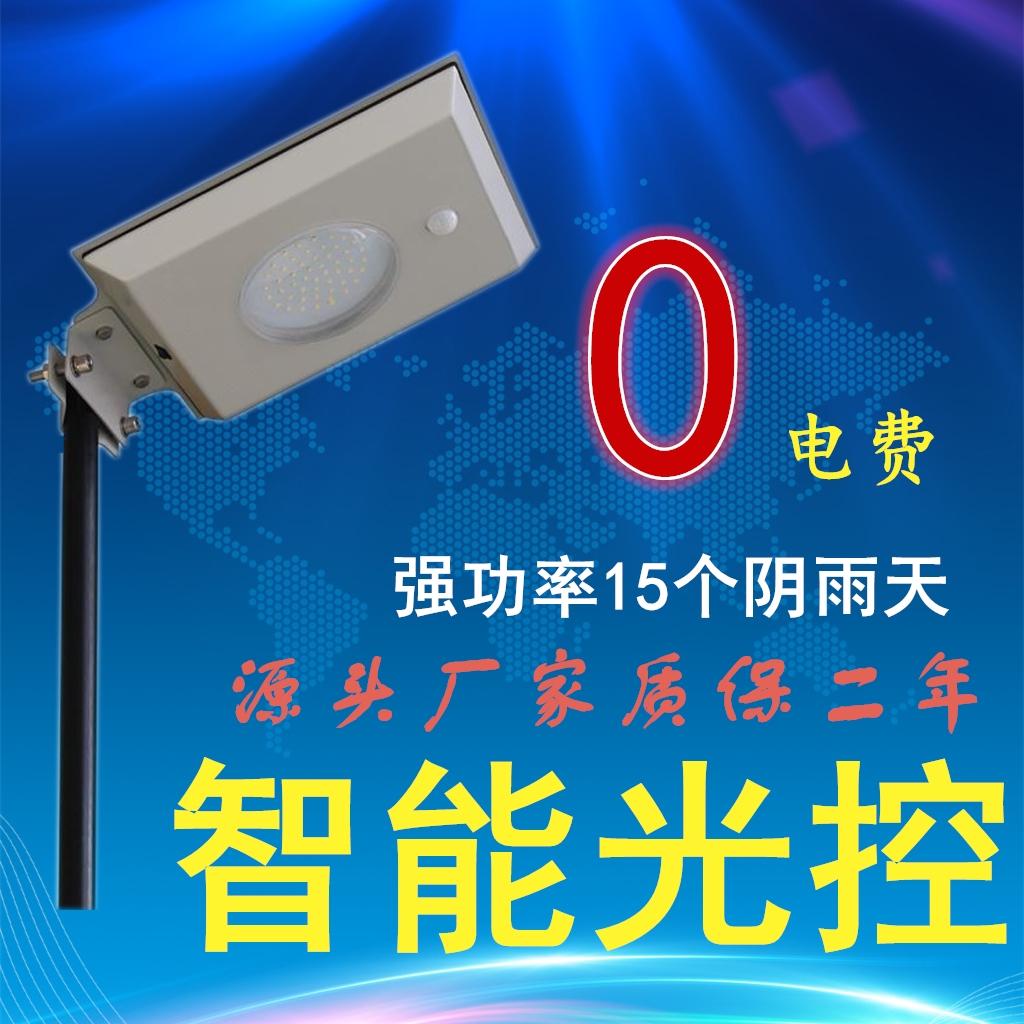 На открытом воздухе ultrabright LED интеграции солнечной энергии уличные сельское хозяйство деревня домой управление светом + время контроль + организм индуктивный суд больница свет