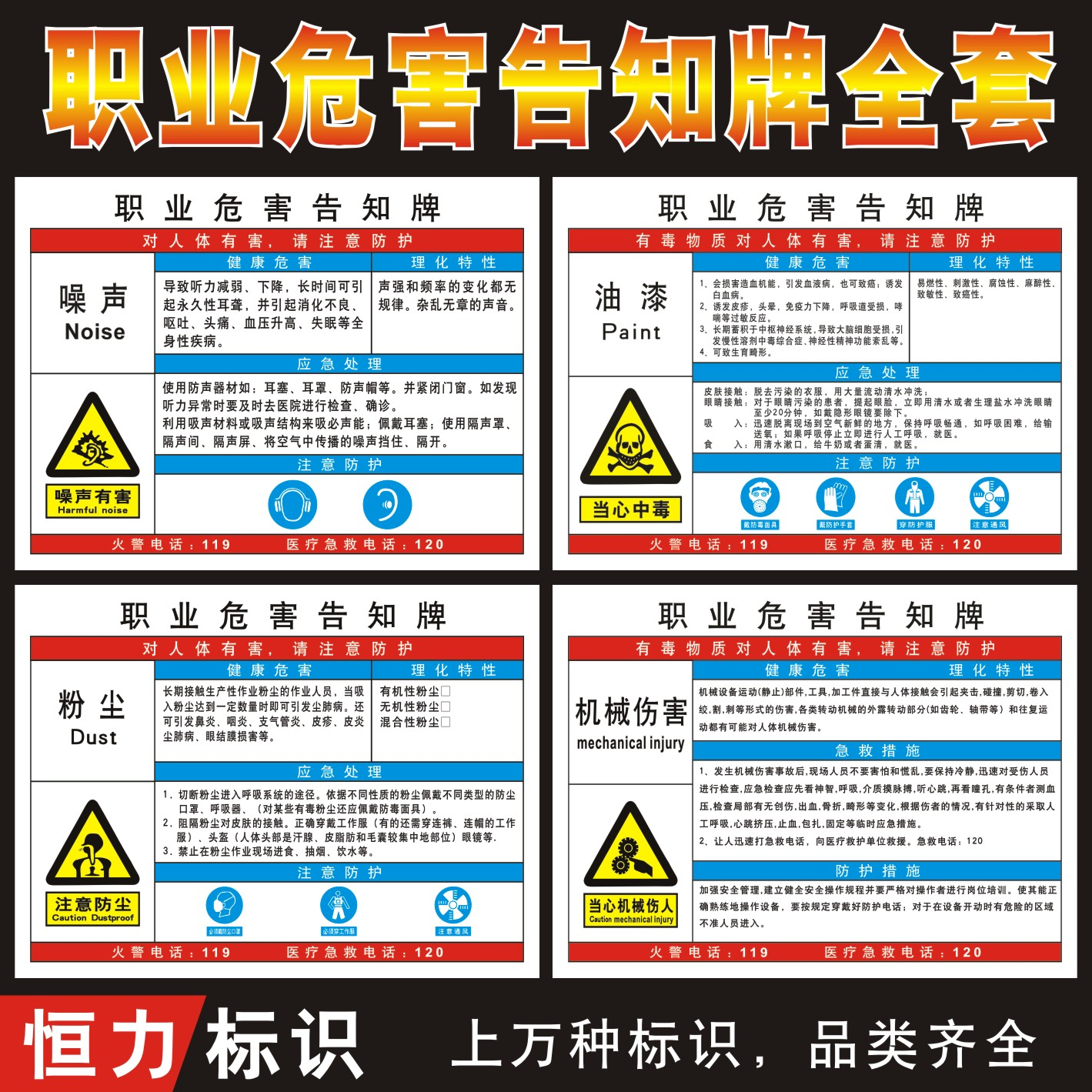 Warning sign of high temperature dust caused by electric welding machinery