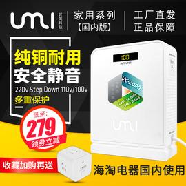 防跳闸 变压器220v转110v100v日本电饭煲umi优美电压转换器2000w图片