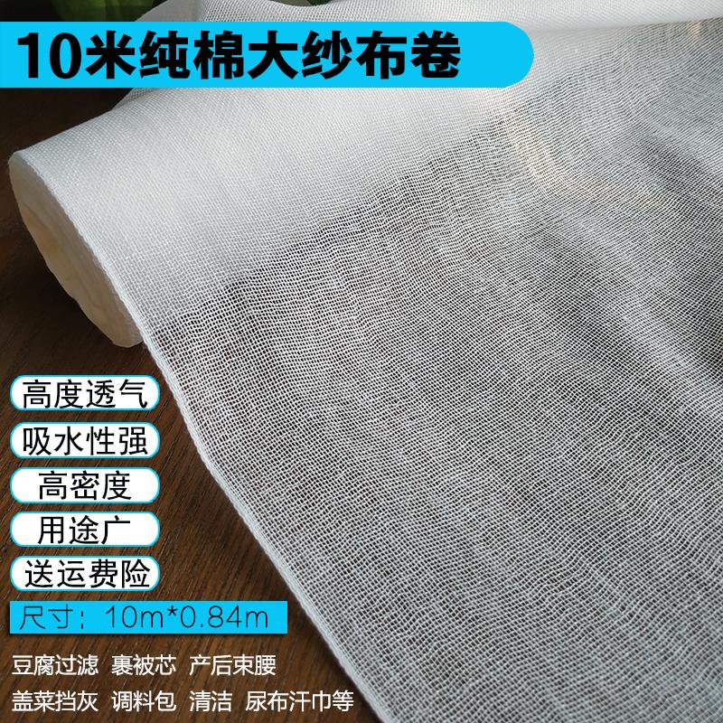 10-22新券纱布布料脱脂10米大纱布卷棉纱布豆腐过滤布产妇束腹婴儿纱布尿布