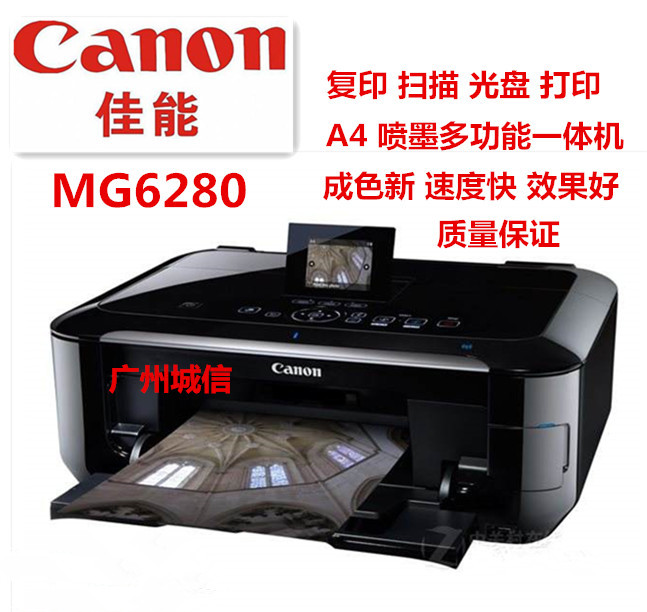 Canon / Canon mg6280 printer ink jet multi function photo all in one machine print copy scan