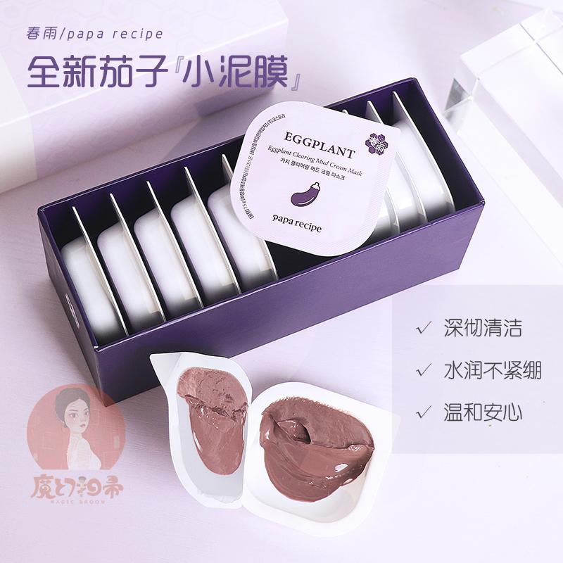 魔幻扫帚韩国paparecipe春雨茄子清洁面膜涂抹式深层清洁毛孔5颗