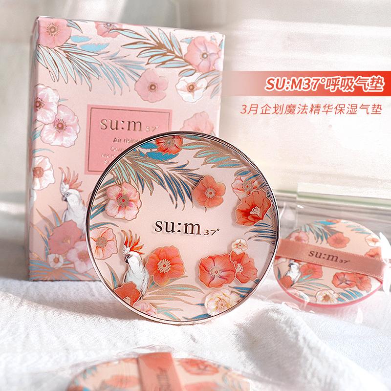 SUM37呼吸气垫CC霜惊喜水分保湿孕妇可用限量版魔法精华气垫图片