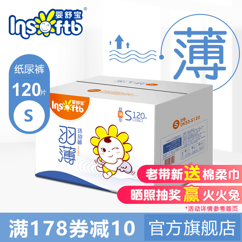 婴舒宝婴儿纸尿裤新生的儿0-3个月S码初生小号超薄透气批发尿不湿
