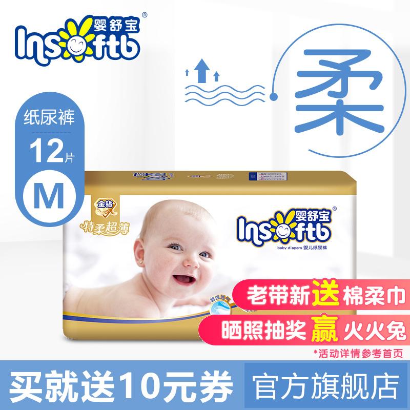 婴舒宝金钻纸尿裤M码12片试用装超薄透气干爽男女婴儿宝宝尿不湿