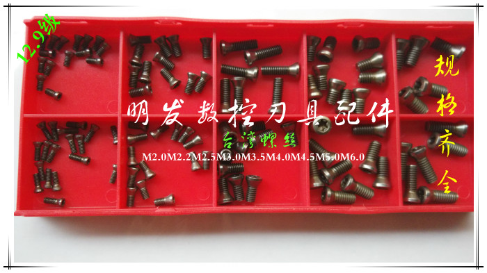 进口梅花刀把螺丝M1.6M1.8M2.0M2.2M2.5M3.0M3.5M4.0M4.5M5.0M6.0