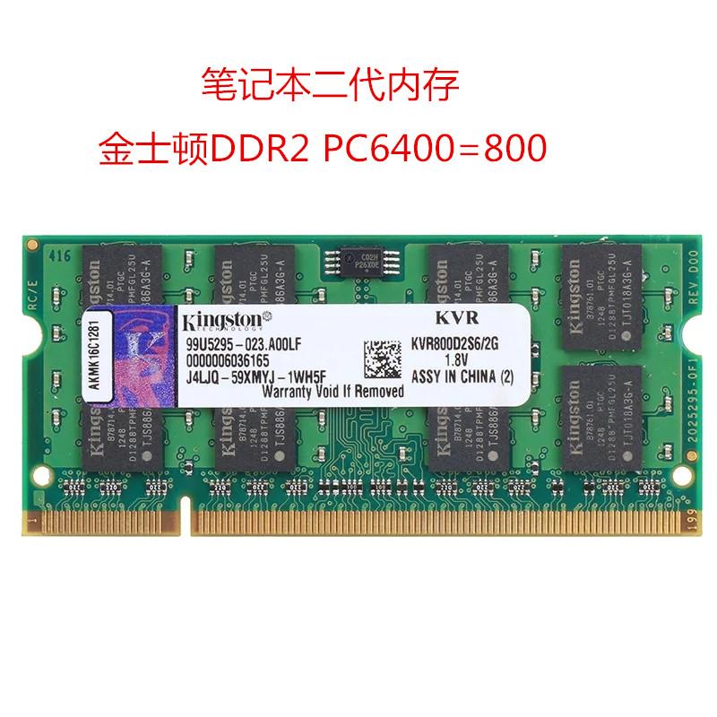 金士顿三星海力士笔记本内存条DDR2 800 667PC2-5300/6400 2G二代