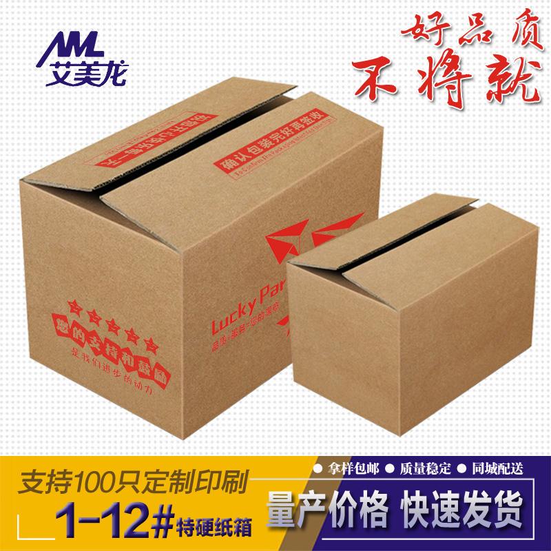 艾美龙包装 4-12号邮政淘宝发货快递纸箱批发 打包物流箱定做印刷
