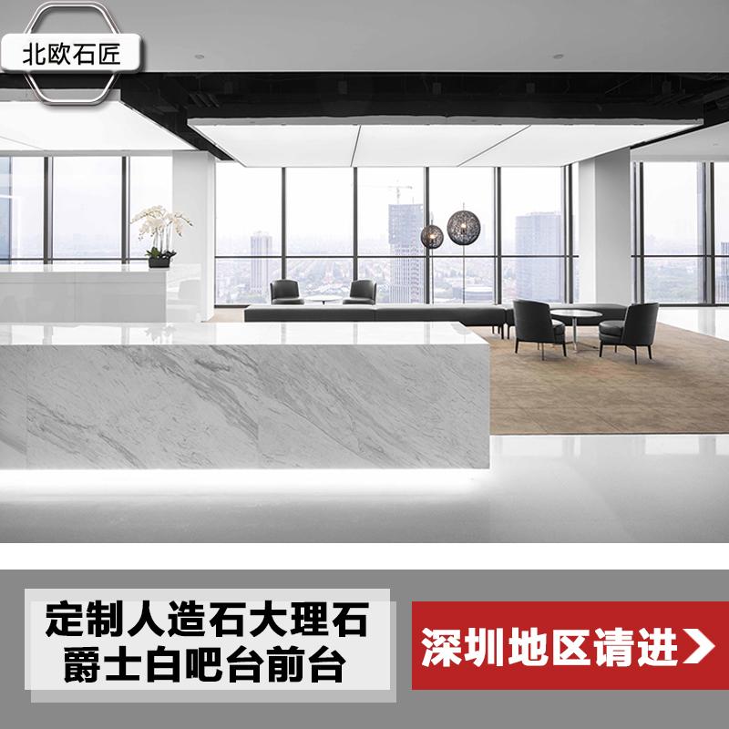 深圳天然大理石定制人造石爵士白吧台前台飘窗台石英石厨房灶台面