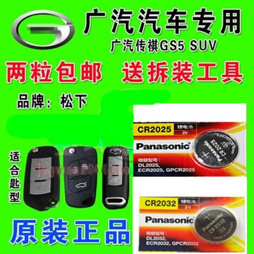 GAC motor GS5 GS4 car key remote controller button battery GA3 GA5 ga6 car key electronic