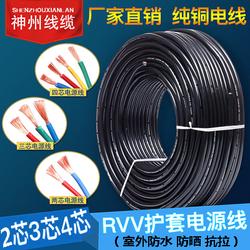 国标纯铜RVV电源线2芯3芯4芯护套软芯0.5/1.0/2.5/4平方户外电线