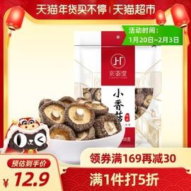 (1件5折)京荟堂香菇干货100g古田特产蘑菇冬菇珍珠菇花菇黄花菜