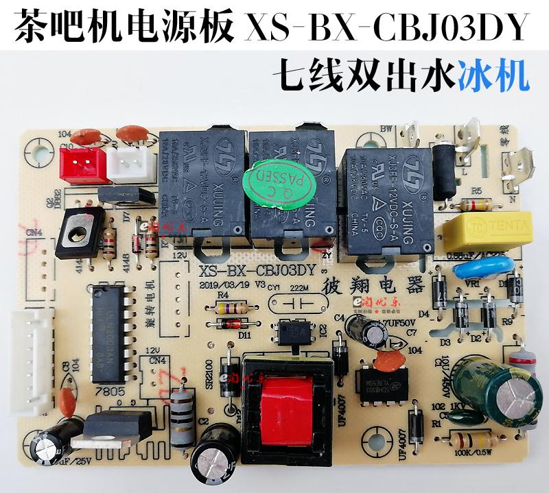 茶吧机电源板XS-BX-CBJ03DY电路板线路板电脑版控制板制冷板配件