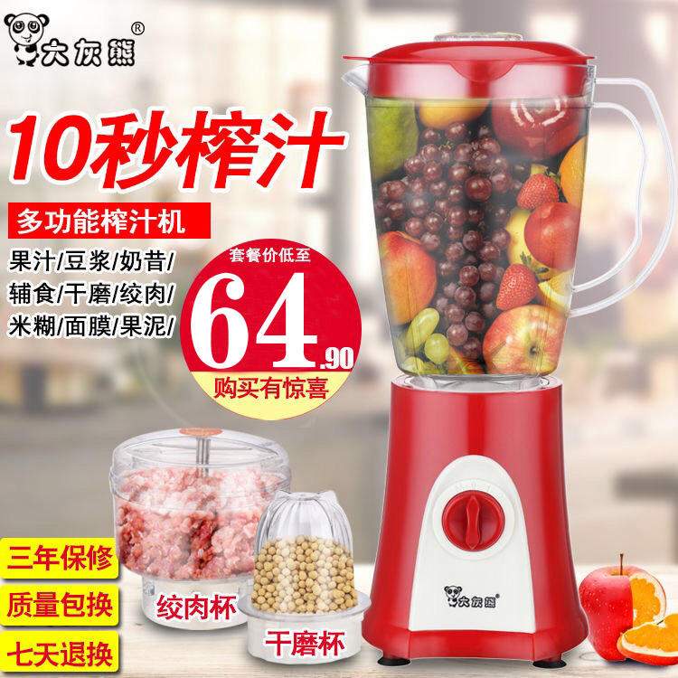 Juicer household fruit small soymilk minced meat and vegetable flour multifunctional infant supplementary food machine blender cooking machine