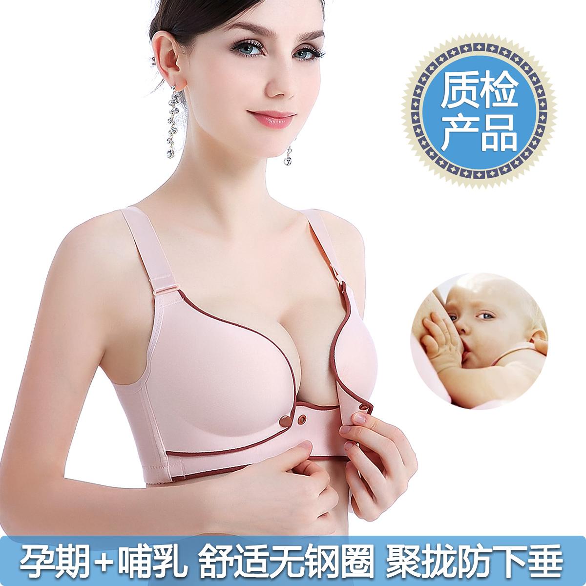 无钢圈哺乳文胸无痕孕产妇内衣前开扣喂奶胸罩聚拢防下垂纯棉浦夏