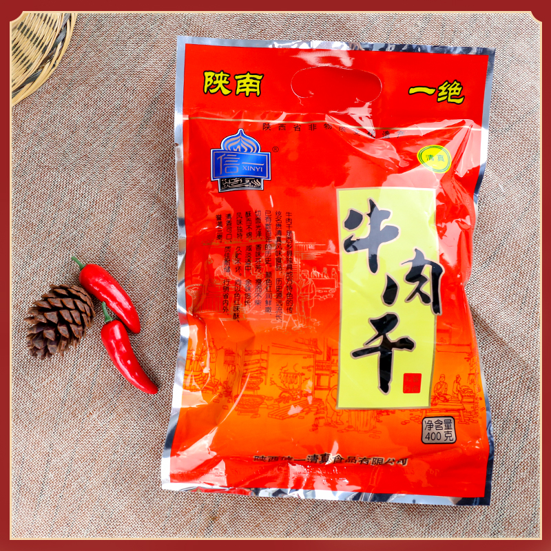 Authentic Xinyi Xixiang beef jerky special halal food in Hanzhong of Southern Shaanxi