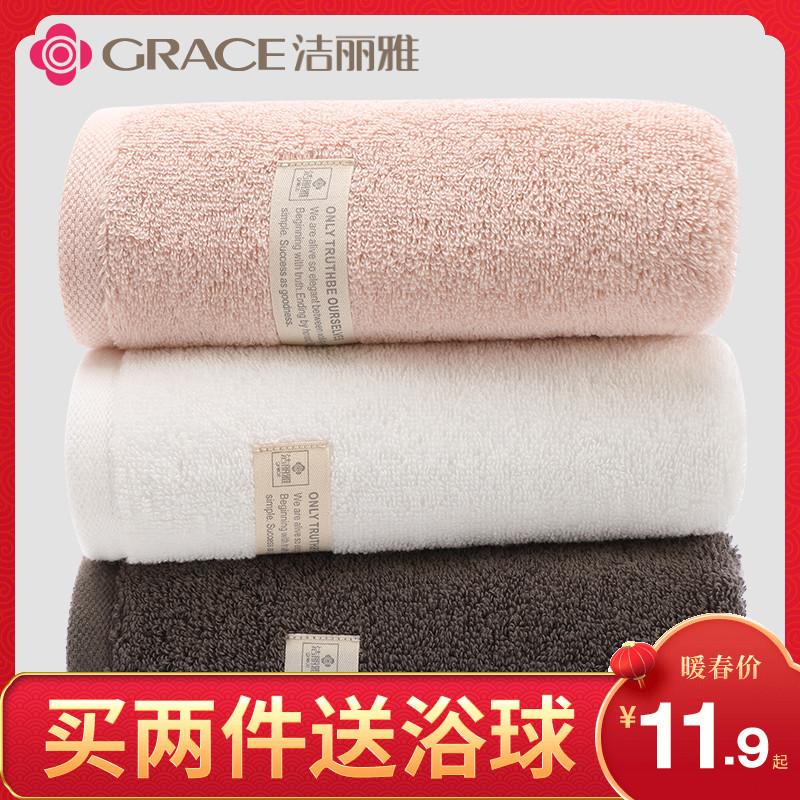 洁丽雅毛巾3条 纯棉柔软洗脸家用情侣吸水不掉毛男女加厚全棉面巾