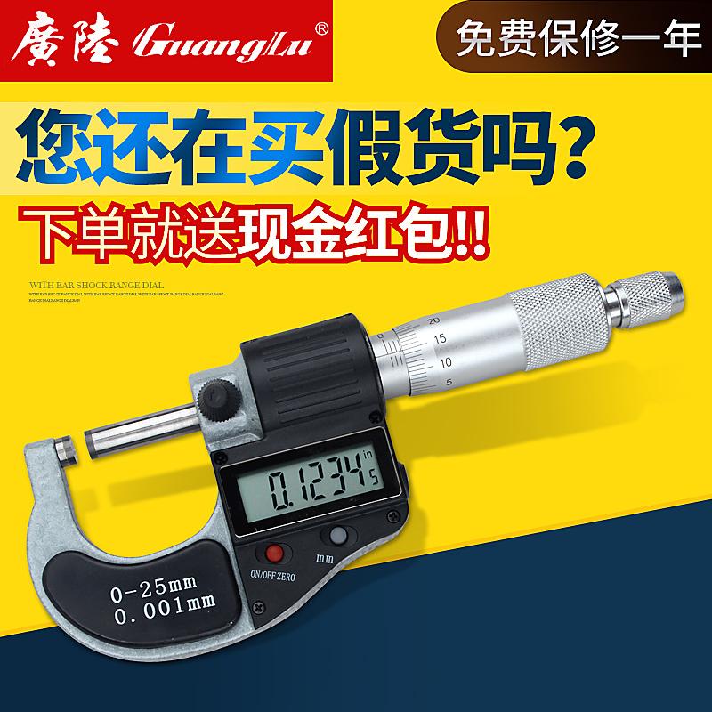 桂林广陆电子数显外径千分尺0-25mm螺旋测微器0.001mm千分卡尺