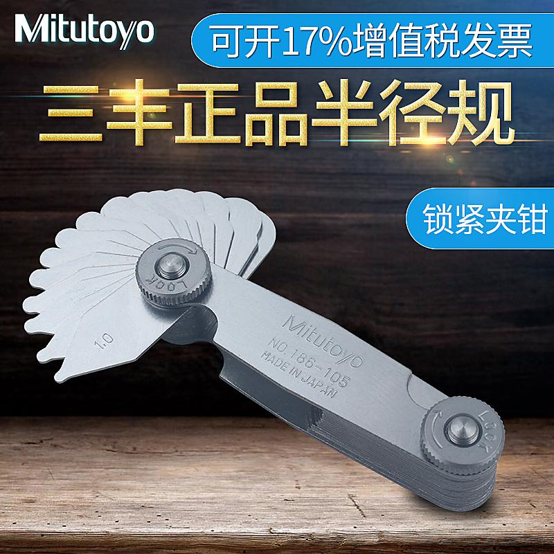 Япония три обильный Mitutoyo радиус регулирование R регулирование радиус модель радиан регулирование 186-105 1-7mm