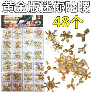 黃金版指尖迷你陀螺吃雞絕地合金陀螺金屬手指玩具