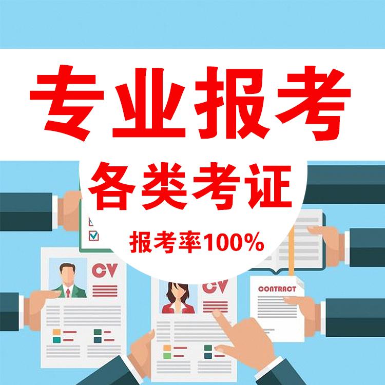 四川成都辽宁天津全国各地普通话等级考试代报名普通话水平测试