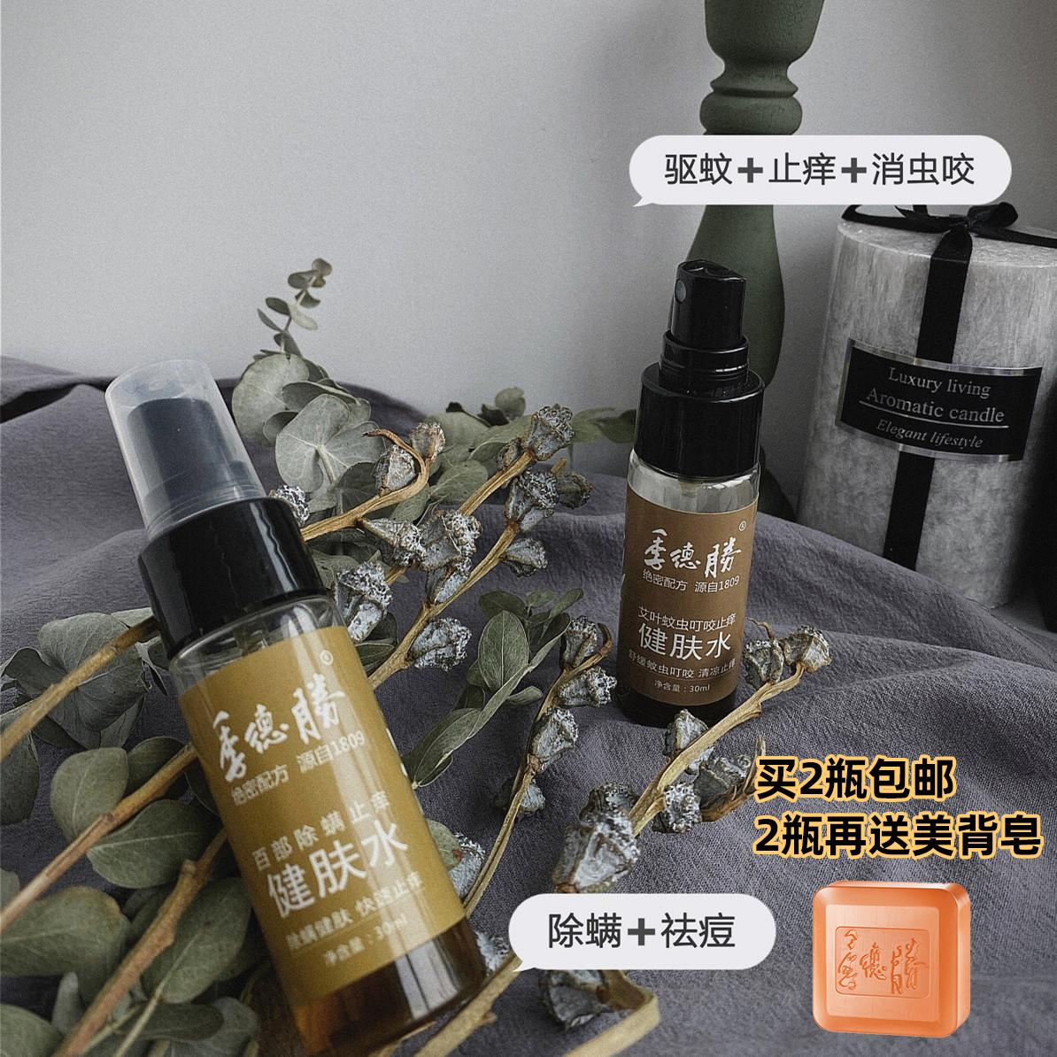 Защита от комаров Артикул 617212681312
