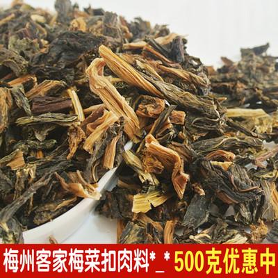 廣東梅州農家自制梅菜干梅干菜扣肉原料干貨客家土特產淡菜500克