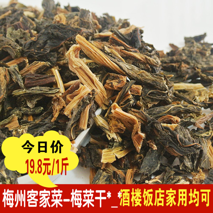 1斤包邮 广东梅州农家自制梅菜干 梅菜扣肉原料干货客家土特产淡