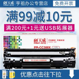 天威388a硒鼓 hp /惠普打印机m128fn