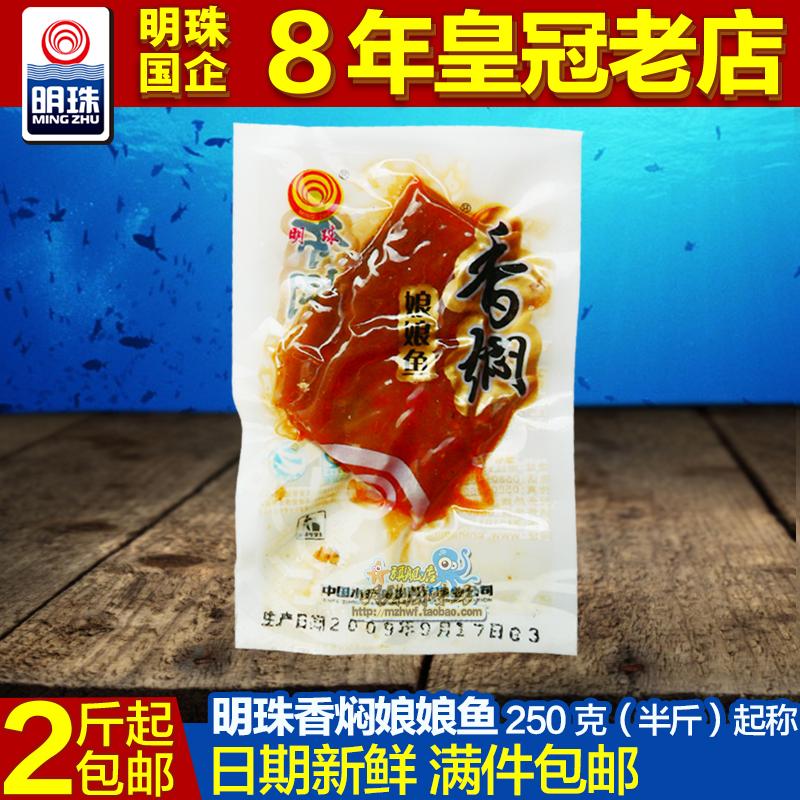 浙江小吃特�a舟山海�r明珠香�F�~香�F娘娘�~零食即食品250克半斤