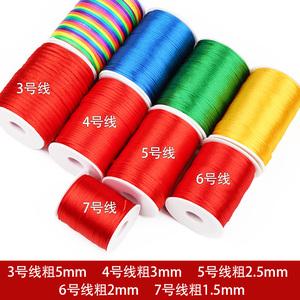 中国结5号线编织绳红绳子手工手链男女手绳手工diy配件材料编制线