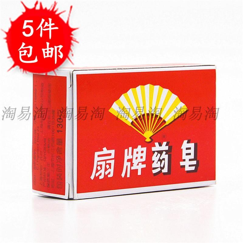 扇牌药皂130克上海制皂生产老牌子香皂洗手洗脸洗澡 全店5件包邮