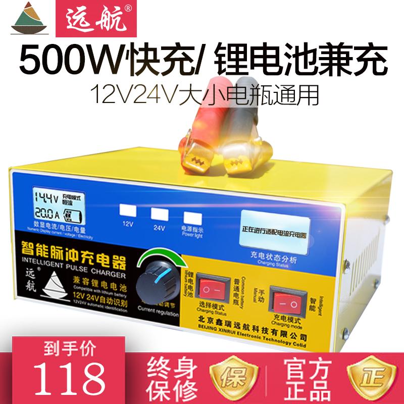 汽车12v24v通用型纯铜大功率充电器