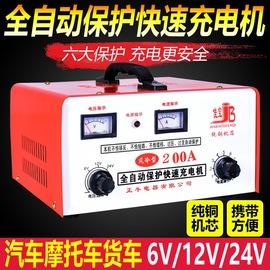 纯铜汽车电瓶充电器12V24V智能通用修复大功率全自动蓄电池充电机图片