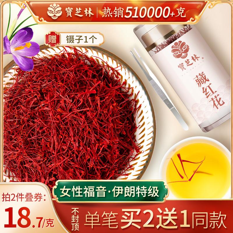 宝芝林藏红花特级伊朗进口西红花臧红花非西藏番红花茶旗舰店正品