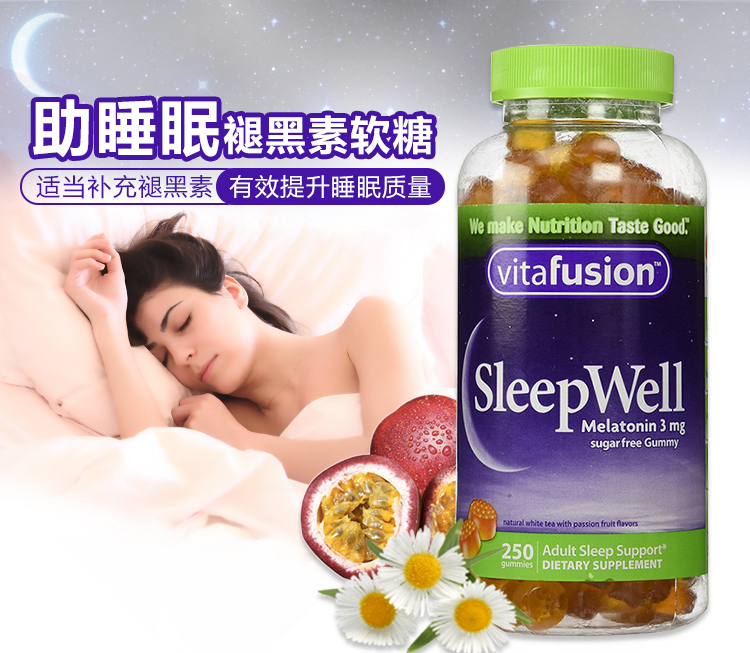 美国直邮 Vitafusion sleep well褪黑素促睡眠软糖 250粒