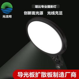 东莞厂家供应 LED节能导光板 直播美颜补光灯可按需定做图片