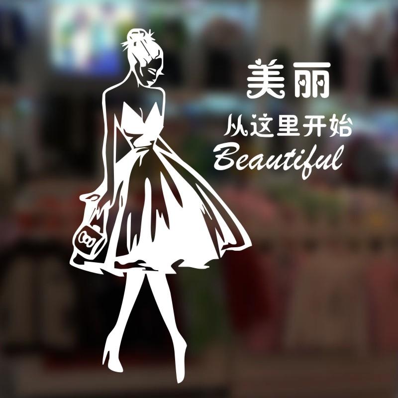 服装店美容院养生馆玻璃门贴纸美容店推拉门店面创意墙贴女装店铺