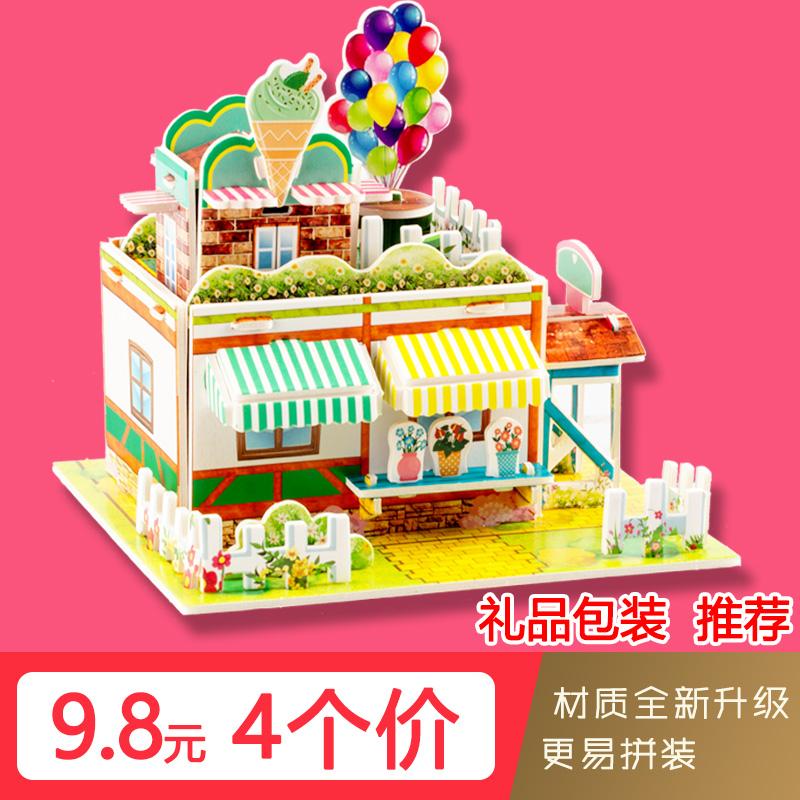 3D立体拼图儿童手工DIY小房子拼装模型4-5-7-8岁男孩女孩益智玩具