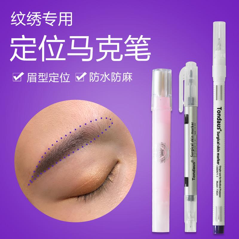 纹绣定位笔纹眉定框记号定型马克笔防水防麻魔力笔擦用品工具专用