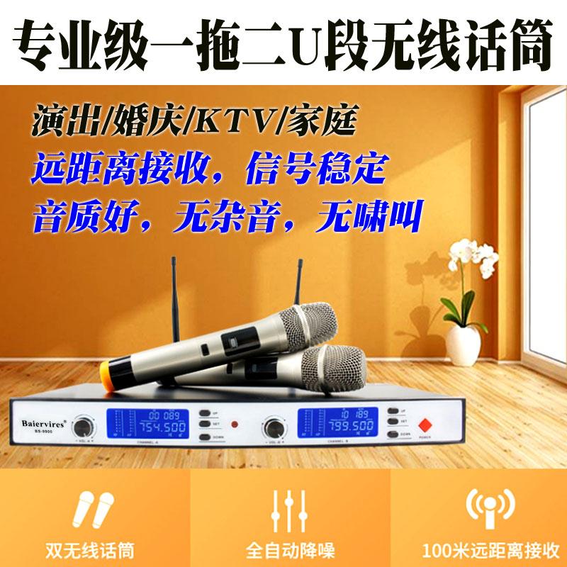 演出婚庆麦克风特价KTV段U专业音响原装台湾拜尔一拖二无线话筒