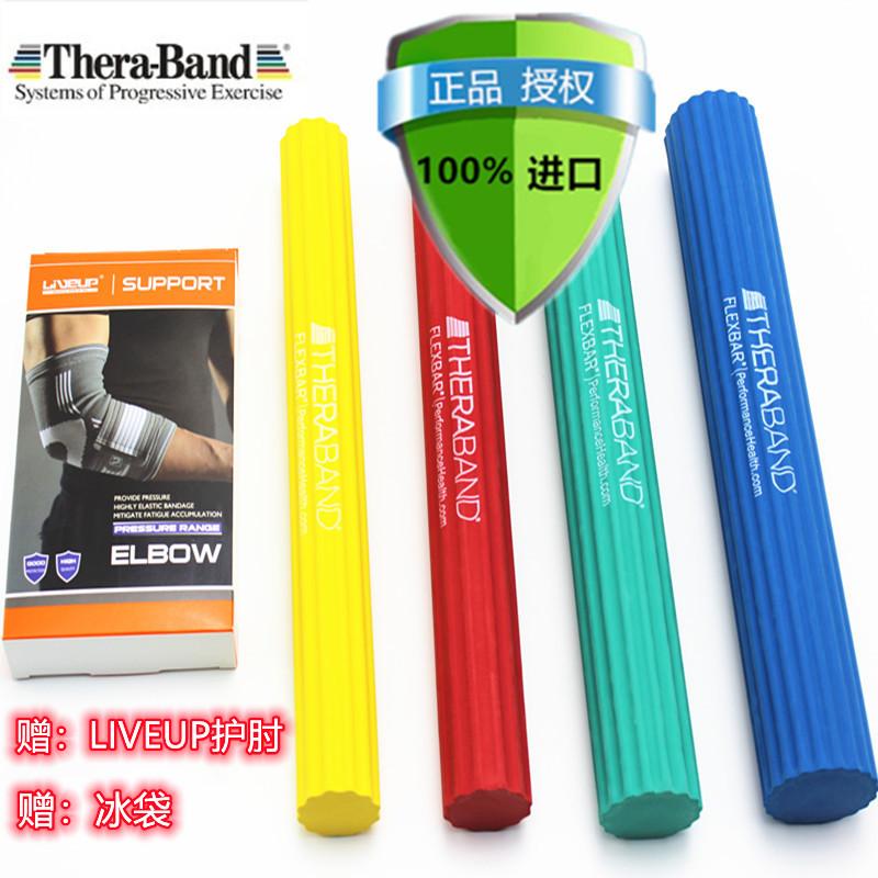 美国Thera-Band赛乐棒 网球肘高尔夫球肘康复训练 赠护肘正品授权
