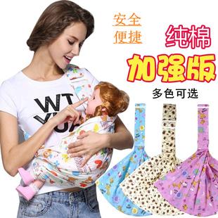 初生儿婴儿简易单肩背带纯棉透气横斜抱式宝宝轻便喂奶背巾抱袋带