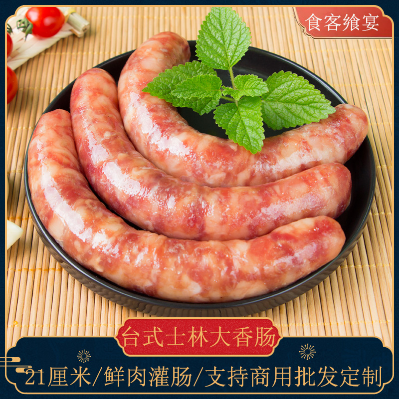 Taiwan Shilin sausages, pure meat, hand-made sausages, no powder, better than Changsha sausages, super large intestine