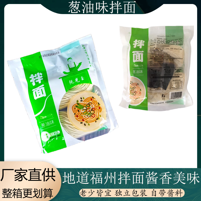 Taiwan scallion oil mixed noodles net red hand half dry fresh noodles with soy sauce