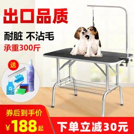 宠物美容台狗狗剪毛固定架吹毛家用折叠架子修剪桌子洗澡台美容桌图片